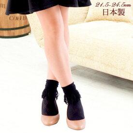【メール便可】 【フリンジソックス】 靴下 ジュニア レディース カジュアル 日本製 白 黒 ピンク ショコラベージュ ※宅配便は送料追加