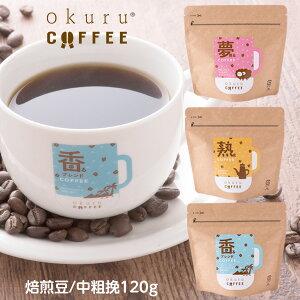 【メール便送料無料】デカフェ カフェインレスコーヒー【okuruコーヒー 焙煎豆/中粗挽120g (夢/香/熟)】デカフェ カフェインレス 熟成 フレーバー