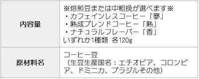 デカフェカフェインレスコーヒー【メール便可】【okuruコーヒー焙煎豆/中粗挽120g(夢/香/熟)】デカフェカフェインレス熟成フレーバー