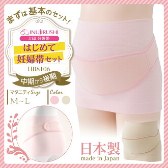 INUJIRUSHI日本製造首次的孕婦帶安排HB-8106狗商標緊身胴衣型補助圍腰帶安排粉紅/基那再M~L(以上宅配費/5000日圆(稅另算)免費)