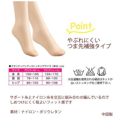 20デニールレッグインナーブラック黒色ベージュ肌色M〜LL〜LL2サイズ