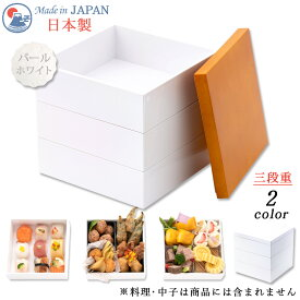 【送料無料】お重箱 日本製 おしゃれ 人気 お節料理 おせち 【三段重 5寸 ブラウン・パール/ パール・パール】 (送料無料は沖縄を除きます)