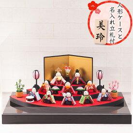 【送料無料】 ケース飾り セット 雛人形 ひな人形小さい コンパクト かわいい リュウコドウ 龍虎堂扇面三段わらべ雛10人揃い