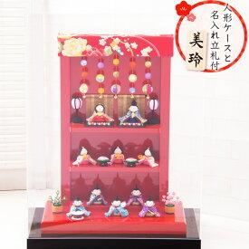 ケース飾り セット 雛人形 ひな人形 小さい コンパクト かわいい リュウコドウ 龍虎堂 つるし飾り台わらべ雛 10人揃い アクリルケース入り