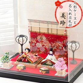 【送料無料】 ケース飾り セット 雛人形 ひな人形 小さい コンパクト かわいい リュウコドウ 龍虎堂 きらら雛