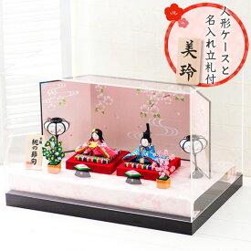 【送料無料】 ケース飾り セット 雛人形 ひな人形 小さい コンパクト かわいい リュウコドウ 龍虎堂 ほほえみ桜雛