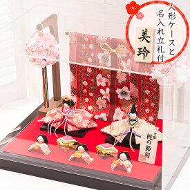 【送料無料】 ケース飾り セット 雛人形 ひな人形 小さい コンパクト かわいい リュウコドウ 龍虎堂 花玉段雛飾り