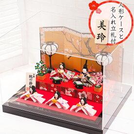 【送料無料】 ケース飾り セット 雛人形 ひな人形小さい コンパクト かわいい リュウコドウ 龍虎堂ほほえみ雅雛 5人揃い