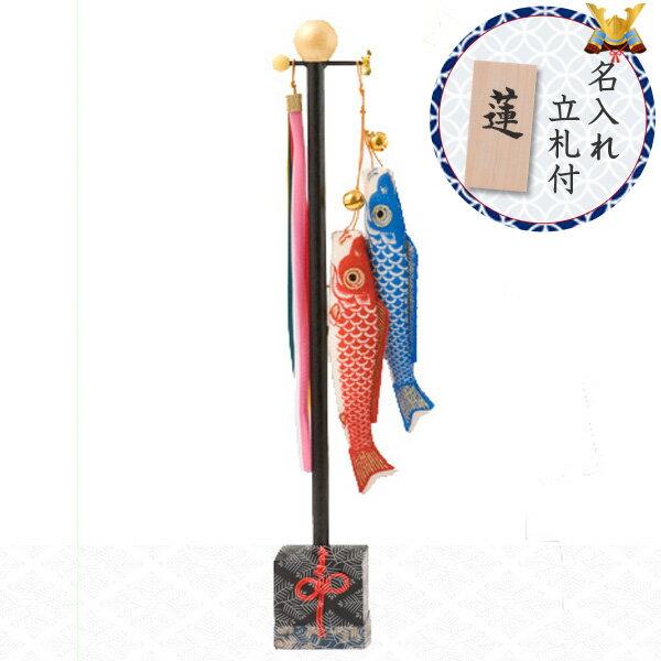 五月人形 鯉のぼり こいのぼり 兜 コンパクト ちりめん室内 スタンド染鯉のぼり 端午の節句 初節句子供の日 マンションサイズ 『龍虎堂』リュウコドウ