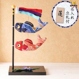 五月人形 コンパクト鯉のぼり 室内 室内 おしゃれ 跳ね鯉のぼりと菖蒲 こいのぼり コンパクト ちりめん 室内 端午の節句 初節句 子供の日 マンションサイズ 『龍虎堂』リュウコドウ ※送料無料は沖縄を除きます