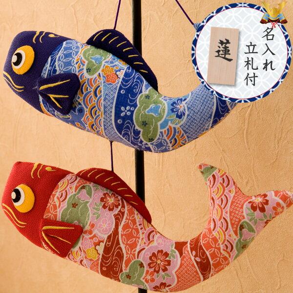 【送料無料】※北海道・沖縄・離島を除く五月人形 鯉のぼり こいのぼり 兜 コンパクト ちりめん室内 跳ね鯉二匹 端午の節句 初節句子供の日 マンションサイズ 『龍虎堂』リュウコドウ