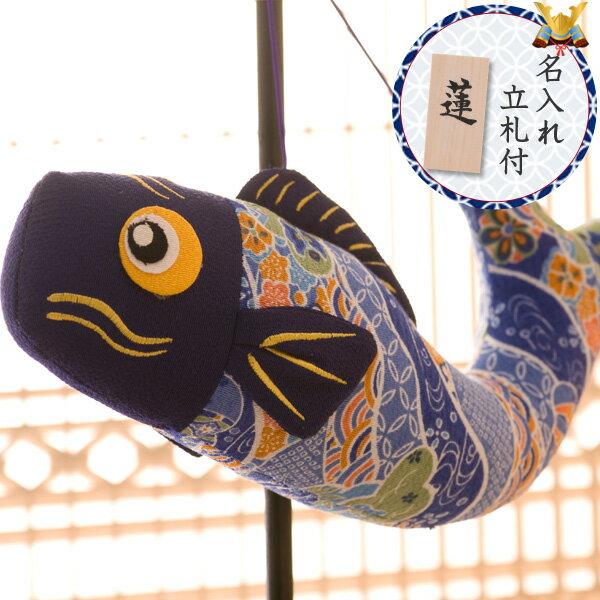 五月人形 鯉のぼり こいのぼり 兜 コンパクト ちりめん室内 跳ね鯉一匹 端午の節句 初節句子供の日 マンションサイズ 『龍虎堂』リュウコドウ