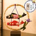 五月人形 鯉のぼり こいのぼり 兜 コンパクト ちりめん室内|竹の輪吊し鯉のぼり|端午の節句 初節句子供の日 マンションサイズ 『龍虎堂』リュウコドウ