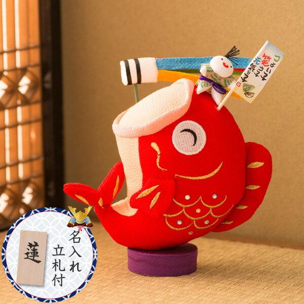 五月人形 鯉のぼり こいのぼり 兜 コンパクト ちりめん室内 大笑い鯉置き飾り 吹き流 端午の節句 初節句子供の日 マンションサイズ 『龍虎堂』リュウコドウ