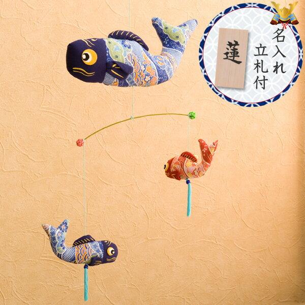 五月人形 鯉のぼり こいのぼり 兜 コンパクト ちりめん室内|跳ね鯉3匹 モビール鯉のぼり|端午の節句 初節句子供の日 マンションサイズ 『龍虎堂』リュウコドウ