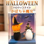 リュウコドウハロウィンナイト(かぼちゃ魔女)ハロウィン小物オブジェ飾り黒猫グッズかぼちゃおもちゃ