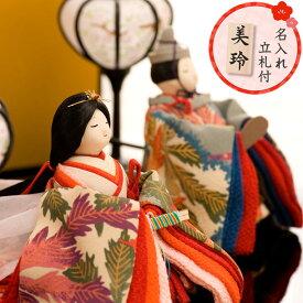 【送料無料】雛人形 ひな人形 ちりめん コンパクト 小さい ミニ 古布調 古代雛飾り お雛様 ひな祭り 『龍虎堂』リュウコドウ