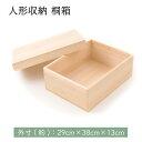 五月人形 名入れ ギフト 出産祝い 男の子 桐箱入 桐箱収納箱書付(2-311/2-184)五月人形、兜 、鯉のぼりは別売りです代…