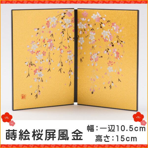 屏風 アートスタンド 蒔絵屏風(15H) 桜(金) ひな人形 雛人形 小道具 お雛様 ひな祭り『龍虎堂』リュウコドウ