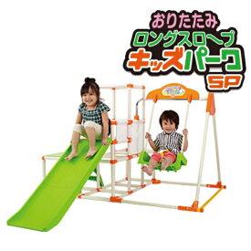 【ワールド】おりたたみロングスロープキッズパーク SP(4333) ジャングルジム おもちゃ バースデープレゼント