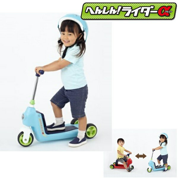 【ワールド】へんしん!ライダーα(2415 ブルー) 乗用玩具/おもちゃ/バースデープレゼント  02P03Dec16