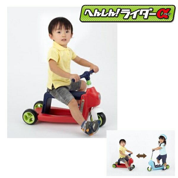 【ワールド】へんしん!ライダーα(2414 レッド) 乗用玩具/おもちゃ/バースデープレゼント  02P03Dec16