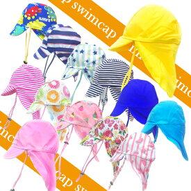 セール中 スイムキャップ ツバ付き UVカット 子供 ベビー キッズ 水着 入園入学 男の子 女の子 紫外線対策 海 プール水泳帽 水泳帽子 水泳キャップ 日よけ