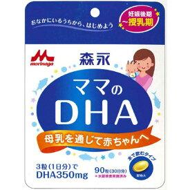 メール便OK【森永】ママのDHA ( 90粒 )  マタニティサプリメント/妊娠期・授乳期のプレママ・ママに/  02P03Dec16