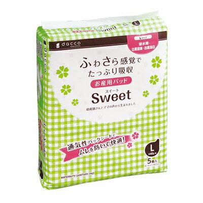 【オオサキメディカル】お産パッドSweet L 5個dacco/オオサキメディカル/お産ナプキン  02P03Dec16