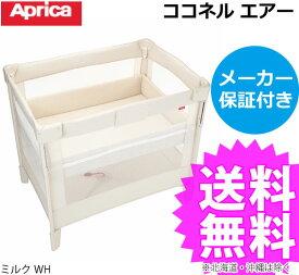 【アップリカ】ベビーベッド ココネルエアー(ミルクWH)#66046/ミニベッド/赤ちゃんのベッド/プレイヤード/aprica  02P03Dec16