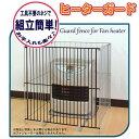 【永田】ファンヒーターガード NHG-5655FS/取り付け工具不要/冬のお部屋の安全対策/赤ちゃんのお部屋/ストーブガード