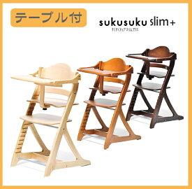 【大和屋】すくすくチェア スリムプラス テーブル付き(3色)/7ヶ月頃〜10才まで/ベビーチェア/赤ちゃんのイス/お食事用イス/木製【SUKUSUKU SLIMPLUS】