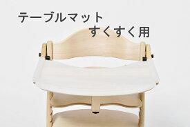 【大和屋】テーブルマット すくすく用 /すくすくチェア プラス/すくすくEN/テーブルチェア/お食事/やまとや/yamatoya