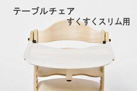 【大和屋】テーブルマット すくすくスリム用 /すくすくチェア スリムプラス/すくすくスリムフィットチェア/テーブルチェア/お食事/やまとや/yamatoya