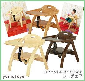 【大和屋】アーチ 木製ローチェアN(3色)/6ヶ月頃〜3歳半頃まで/ベビーチェア/赤ちゃんのイス/お食事用イス/木製【Arch】