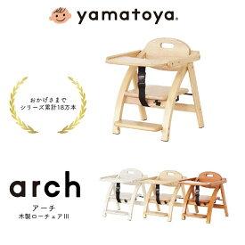 【大和屋】アーチ 木製ローチェアIII /7ヶ月頃〜3歳半頃まで/ベビーチェア/赤ちゃんのイス/お食事用イス/木製【Arch】