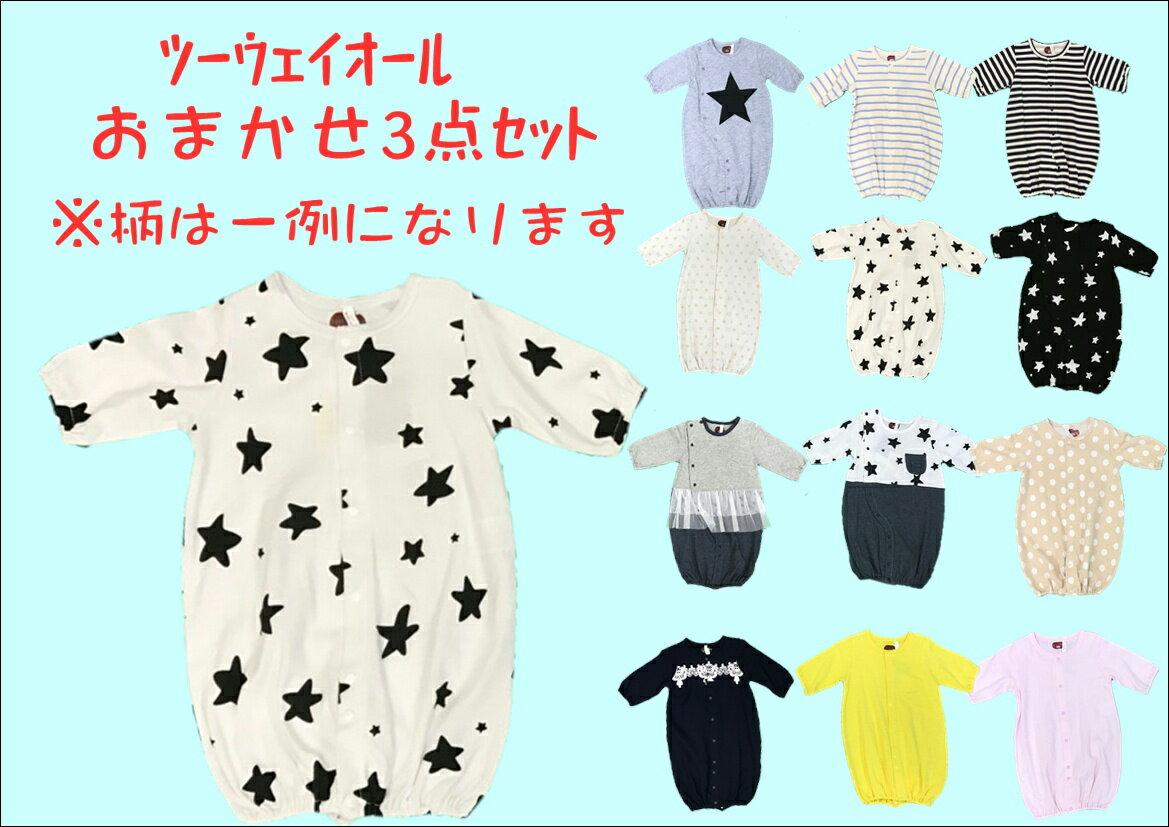 柄おまかせ3枚セット ベビードレス&カバーオール(ツーウェイオール)赤ちゃんのベビー服 50〜60cm/50〜70cm ドレカバ/男の子/女の子/ベビー/出産祝い
