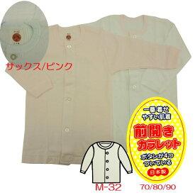 ●メール便1便1点まで 日本製子供肌着 2枚組 長袖シャツ(カラレット) M-32(白地×カラー)  02P03Dec16