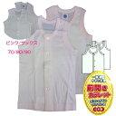 日本製子供肌着 2枚組 前開ランニングカラレットシャツ M-23(白地×カラー)  02P03Dec16