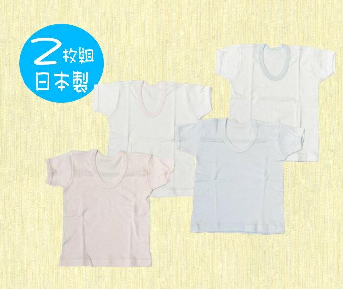 日本製子供肌着 2枚組 半袖シャツ(U首) M-3(白地×カラー)  02P03Dec16