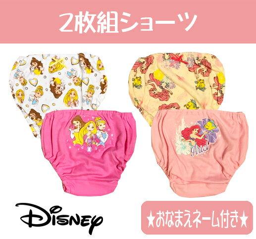【Disney ディズニー】 キャラクター2枚組ショーツ プリンセス アリエル 80/90/95/100/綿100%/女の子/女児/下着/入園入学/PRINCESS/プチプラ