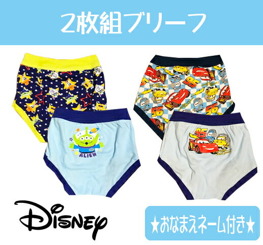 【Disney ディズニー】 キャラクター2枚組ブリーフ カーズ トイストーリー 男の子男児/下着/入園入学/プチプラ