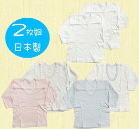 ●メール便1点まで 日本製子供肌着 2枚組 長袖シャツ(U首) M-33(白地×カラー)  02P03Dec16