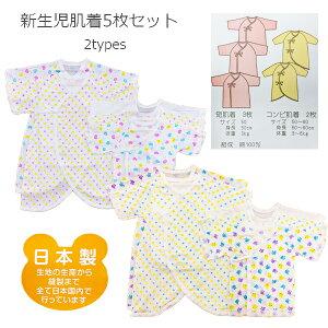 新生児肌着セット 肌着5枚セット 日本製 綿100% 短肌着3枚 コンビ肌着2枚 ぞう柄 ハート柄 年間素材 オールシーズン ベビー キッズ 赤ちゃん 男の子 女の子 男児 女児 出産