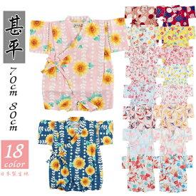 甚平ロンパース 新生児ベビー 女児 70cm 80cm ロンパス 8種類/じんべい/浴衣/女の子