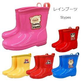 レインブーツ 長靴 アイラブパパママ サニーシープ ブーマート パンダマニア 雨具/レインシューズ 13cm/14cm/15cm 三露