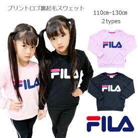 【FILA】フィラ プリント ロゴ 裏起毛 スウェット 女の子 ピンク ブラック トレーナー キッズ 子供服 ユニセックス 110 120 130 トップス
