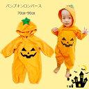 【ハロウィン】なりきり パンプキン ロンパース 仮装 かぼちゃ カバーオール 70cm/80cm/90cm 男の子 女の子 新生児/子…