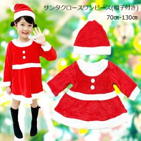 サンタクロース ワンピース 帽子 なりきり クリスマス ベビー キッズ 女の子 サンタ コスプレ 衣装 ふわふわ もこもこ