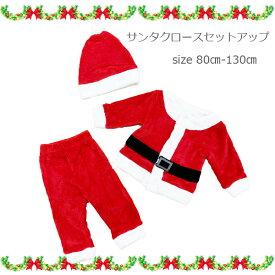 売り切り値下げ中 サンタクロース セットアップ 帽子 なりきり クリスマス ベビー キッズ 男の子 女の子 サンタ コスプレ 衣装 ふわふわ もこもこ クリスマス コスチューム 上下セット